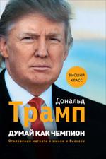 Книга Думай как чемпион. Откровения магната о жизни и бизнесе. Трамп