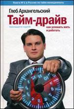 Книга Тайм-драйв: Как успевать жить и работать. 11-е изд. Архангельский