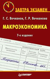 Книга Макроэкономика. Завтра экзамен. 7-е изд. Вечканов