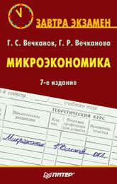Купить Книга Микроэкономика. Завтра экзамен. 7-е изд. Вечканов