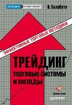 Книга Трейдинг: торговые системы и методы.Солабуто