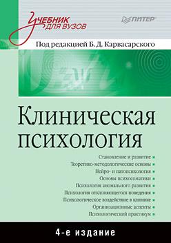 Книга Клиническая психология: Учебник для вузов. 4-е изд. Карвасарский