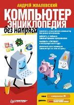 Книга Компьютер без напряга.Энциклопедия. Жвалевский