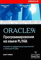 Книга Oracle 9i: программирование на языке PL/SQL. Урманн (+CD) (Питер)