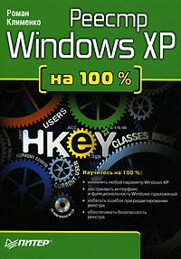 Книга Реестр Windows XP на 100 %. Клименко (+CD)