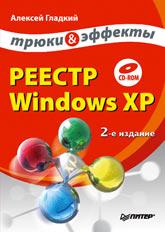 Книга Реестр Windows XP. Трюки и эффекты. 2-е изд. Гладкий (+CD)