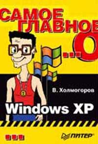 Книга Самое главное о...Windows XP. Холмогоров. Питер. 2004