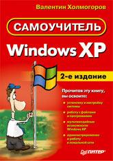Книга Самоучитель Windows XP. 2-е изд. Холмогоров. Питер