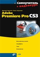 Книга Самоучитель Adobe Premiere Pro CS3. Кирьянов (+CD)
