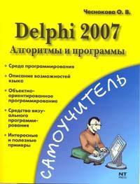 Купить Книга Самоучитель Delphi 2007. Алгоритмы и программы. Чеснокова