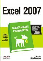 Книга Excel 2007. Недостающее руководство. Мак-Дональд