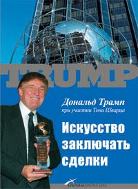 Книга Искусство заключать сделки. 4-е изд. Трамп