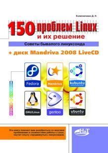 Книга 150 проблем с Linux и их решение. Советы бывалого линуксоида. Колисниченко (+CD)