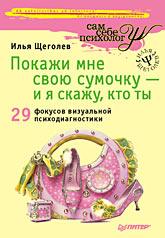 Книга Покажи мне свою сумочку — и я скажу, кто ты. 32 фокуса визуальной психодиагностики. Щеголев