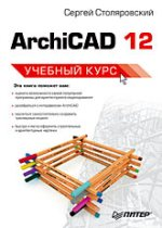 Книга ArchiCAD 12. Учебный курс.Столяровский