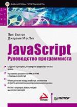 Книга JavaScript. Руководство программиста. Вилтон