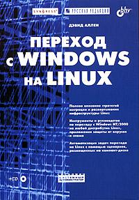 Книга Переход с Windows на Linux. Аллен (+CD)