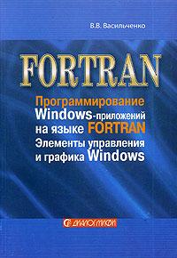 Книга Программирование Windows приложений на языке Fortran Элементы управления и графика Windows. Васильченко