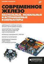 Книга Современное железо: настольные, мобильные и встраиваемые компьютеры. Рудометов