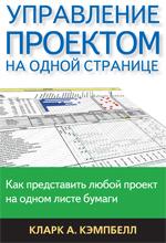 Книга Управление проектом на одной странице. Кэмпбелл
