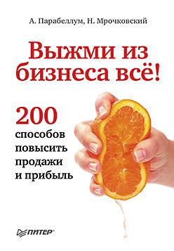Выжми из бизнеса всё! 200 способов повысить продажи и прибыль. Косырин