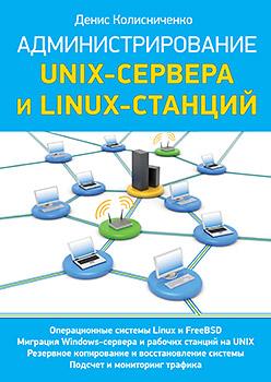 Администрирование Unix-сервера и Linux-станций. Колисниченко