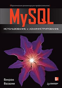 MySQL: использование и администрирование. Васвани