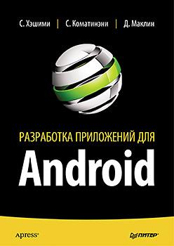 Разработка приложений для Android. Хашими
