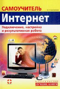 Книга самоучитель интернет.подключение,настройка и результативная работа:быстро и легко.Константинов