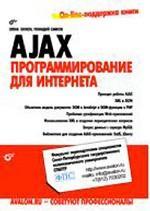 Книга AJAX: программирование для Интернета (+СD). Бенкен