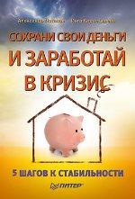 Книга Сохрани свои деньги и заработай в кризис.Потапов