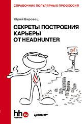 Книга Секреты построения карьеры от HeadHunter. Справочник популярных профессий.Вировец