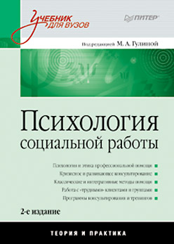 Купить Книга Психология социальной работы:Учебник для вузов. 2-е изд. Гулина