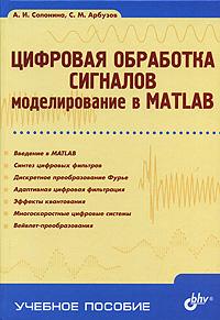 Книга Цифровая обработка сигналов. Моделирование в MATLAB. Солонина