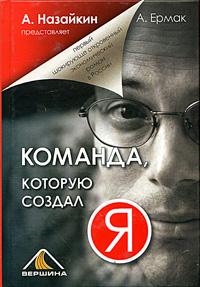 Купить Книга Команда, которую создал Я. Незайкин