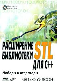 Книга Расширение библиотеки STL для C++ Наборы и итераторы (+CD). Уилсон