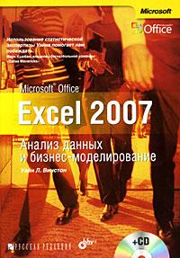 Книга Microsoft Office Exel 2007. Анализ данных и бизнес-моделирование (+CD). Винстон