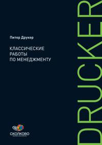 Книга Классические работы по менеджменту. Друкер