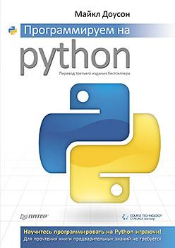 Купить Книга Программируем на Python. Доусон