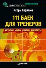 Книга 111 баек для тренеров: истории, мифы, сказки, анекдоты. Скрипюк