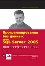 Книга Программирование баз данных Microsoft SQL Server 2005 для профессионалов. Виейра