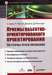 Книга Приемы объектно-ориентированного проектирования Паттерны проектирования. Гамма, Хелм