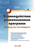 Книга Взаимодействие разноязыковых программ. Руководство программиста. Инг Бей