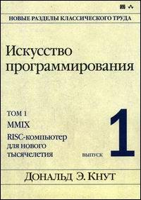 Книга Искусство программирования, том 1, выпуск 1. MMIX -- RISC-компьютер для нового тысячелетия. Кн