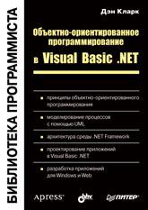 Книга Объектно-ориентированное программирование в Visual Basic.NET. Кларк. Питер. 2003