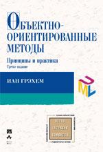 Книга Объектно-ориентированные методы. Принципы и практика. 3-е изд. Иан Грэхем. 2004