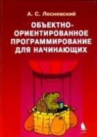Книга Объектно-ориентированное программирование для начинающих. Лесневский