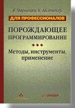 Книга Порождающее программирование: методы, инструменты, применение. Для профессионалов. Чарнецки