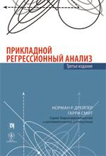 Книга Прикладной регрессионный анализ, 3-е изд. Дрейпер