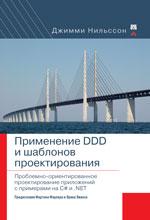 Книга Применение DDD и шаблонов проектирования: проблемно-ориентированное проектирование приложений